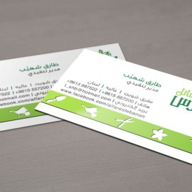 Alfares Nursery - Business card - Lebanon